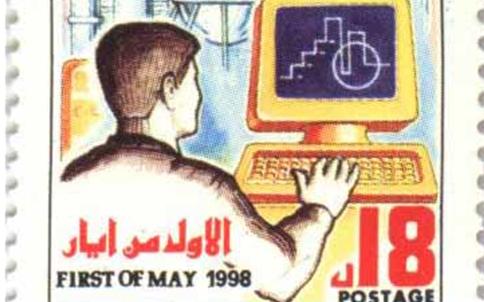 طوابع سورية 1998 – عيد العمال