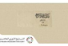 صورة من الأرشيف العثماني – البوكمال ودرويش كامل