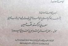 صورة بطاقة دعوة لمحاضرة طه حسين في جامعة دمشق عام 1955