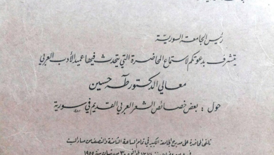 بطاقة دعوة لمحاضرة طه حسين في جامعة دمشق عام 1955
