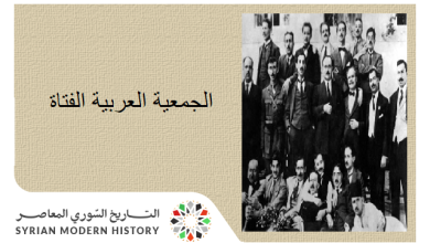 صورة الجمعية العربية الفتاة