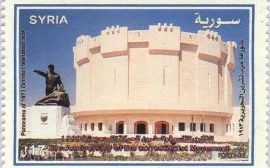 طوابع سورية 1999 – ذكرى الحركة التصحيحية
