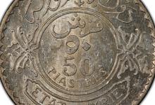 النقود والعملات السورية 1936 – خمسون قرشاً سورياً
