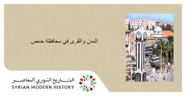 المدن والقرى في محافظة حمص