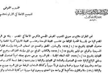 سورية 1969- براءة ذمة أعضاء اللجنة الأرثوذكسية لإغاثة النازحين بدمشق عقب انهاء عملها