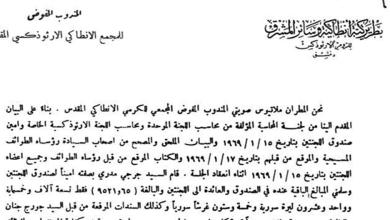 صورة سورية 1969- براءة ذمة أعضاء اللجنة الأرثوذكسية لإغاثة النازحين بدمشق عقب انهاء عملها