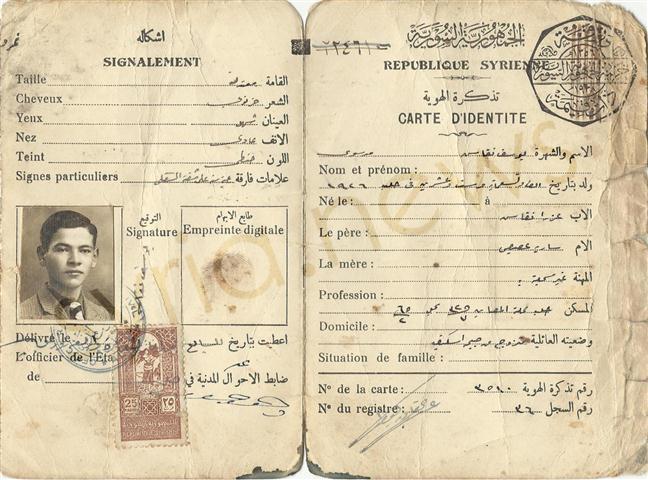 سورية 1938 - تذكرة هوية يوسف نقاش