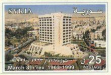 صورة طوابع سورية 1999 – ذكرى ثورة الثامن من آذار