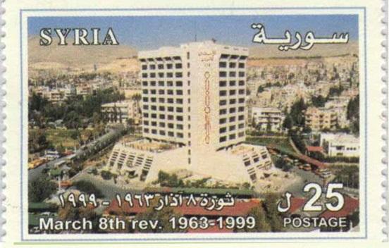 طوابع سورية 1999 – ذكرى ثورة الثامن من آذار