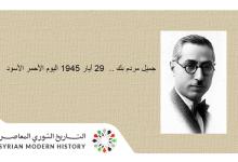 جميل مردم بك ..  29 أيار 1945 اليوم الأحمر الأسود