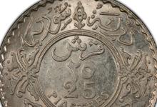 النقود والعملات السورية 1937 – خمسة وعشرون قرشاً سورياً