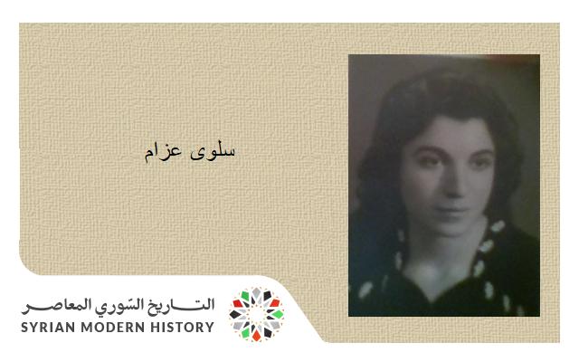 صورة سلوى سعيد عزام .. أول خريجة لغة فرنسية في السويداء