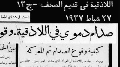 صحيفة الدفاع 1937 -  صدام دموي في اللاذقية