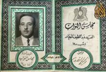 صورة سورية 1954- بطاقة نائب درعا.. عبد اللطيف المقداد