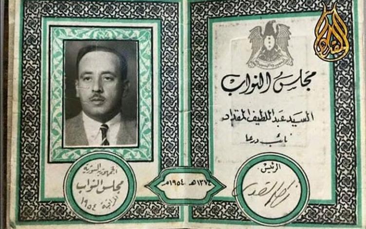 سورية 1954- بطاقة نائب درعا.. عبد اللطيف المقداد