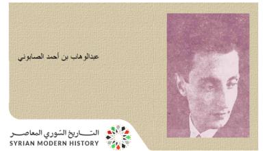 صورة عبدالوهاب بن أحمد الصابوني .. الموسوعة التاريخية لأعلام حلب