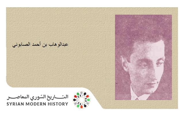 عبدالوهاب بن أحمد الصابوني .. الموسوعة التاريخية لأعلام حلب