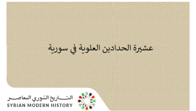 صورة عشيرة الحدادينالعلوية في سورية