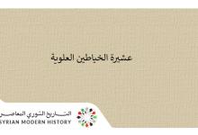 صورة عشيرة الخياطين العلوية