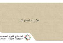 صورة عشيرة العمارات