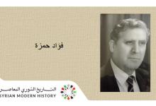 صورة فؤاد حمزة .. حامل وسام دونان العالمي