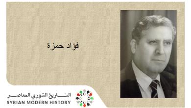 فؤاد حمزة .. حامل وسام دونان العالمي