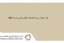 قرار تعديل رسوم المعاملات العقارية في سورية 1961