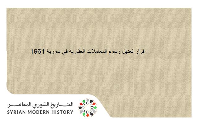 صورة قانون تعديل رسوم المعاملات العقارية في سورية 1961