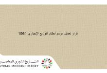 صورة قانون تعديل مرسم أحكام التوزيع الإجباري 1961