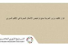 صورة قانون تكليف وزير الحربية بمنح تراخيص الأشغال البحرية في الإقليم السوري