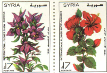 صورة طوابع سورية 1998 –  معرض الزهور الدولي في دمشق