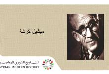 الفنان التشكيلي ميشيل كرشة… مبدع في المشهد التشكيلي السوري