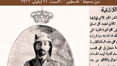 صورة صحيفة 1933- اللاذقية تستقبل خبر وفاة ملكها بحزن عميق