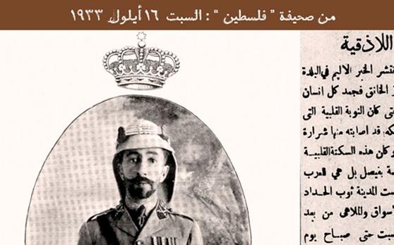 صحيفة 1933- اللاذقية تستقبل خبر وفاة ملكها بحزن عميق