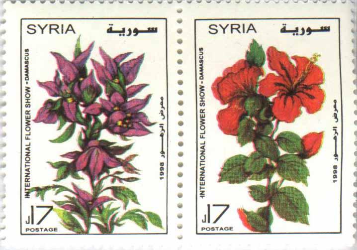 طوابع سورية 1998 –  معرض الزهور الدولي في دمشق