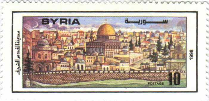 طوابع سورية 1998 – مدينة القدس الشريف