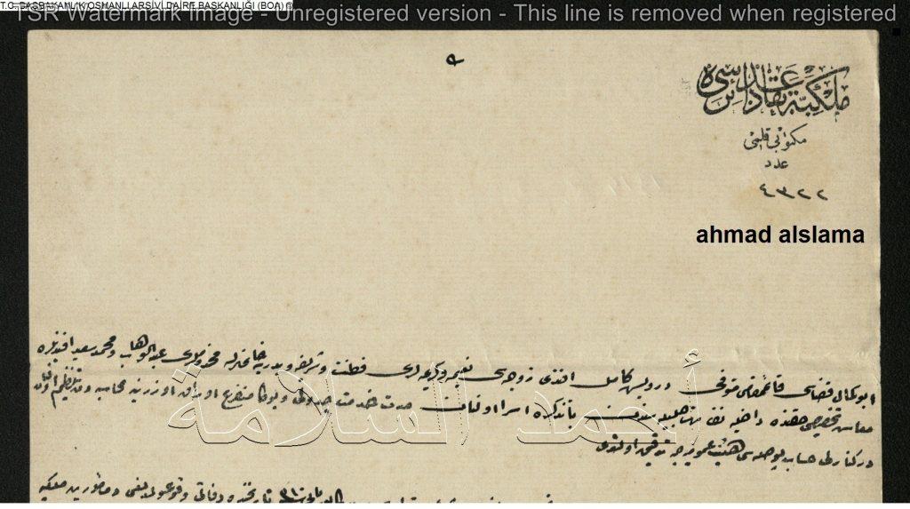 من الأرشيف العثماني – البوكمال ودرويش كامل