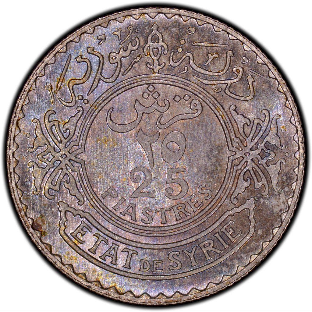 النقود والعملات السورية 1936 –  خمسة وعشرون قرشاً سورياً