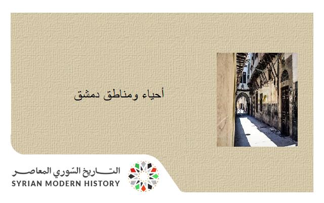 صورة أحياء ومناطق دمشق