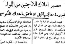 صورة صحيفة الجزيرة 1939 – مصير أملاك اللاجئين في لواء اسكندرون