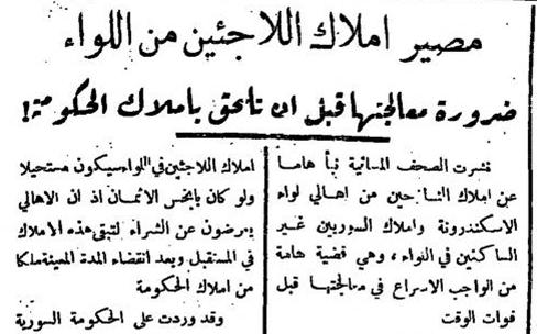 صحيفة الجزيرة 1939 - مصير أملاك اللاجئين في لواء اسكندرون