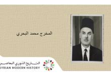 صورة من ذاكرة المسرح ..المخرج محمد البحري