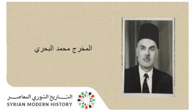 من ذاكرة المسرح ..المخرج محمد البحري
