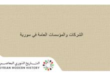 صورة الشركات والمؤسسات العامة في سورية