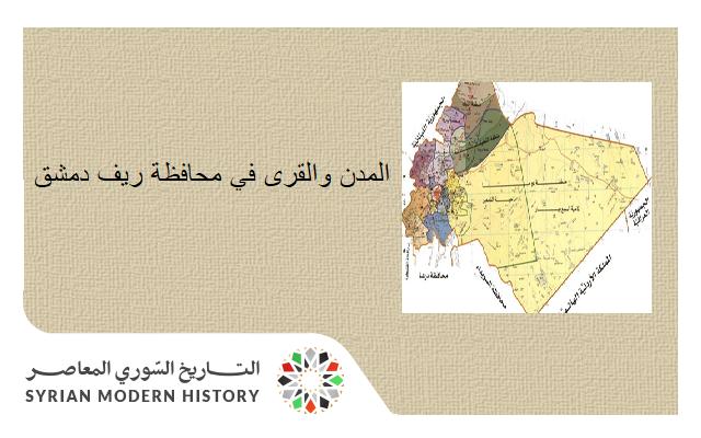 المدن والقرى في محافظة ريف دمشق