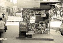 صورة اللاذقية 1987 – كشك في شارع بغداد – مفرق فرن الصليبة الآلي