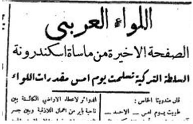 صورة صحيفة الجزيرة 1939- السلطات التركية تسلمت مقدرات لواء اسكندرون