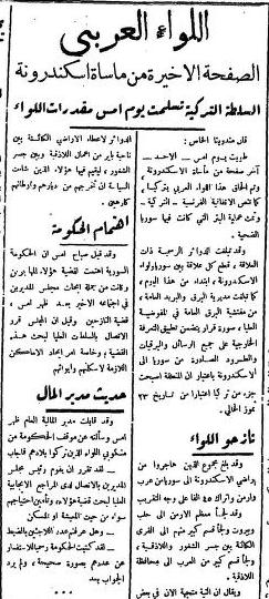 صحيفة الجزيرة 1939- السلطات التركية تسلمت مقدرات لواء اسكندرون