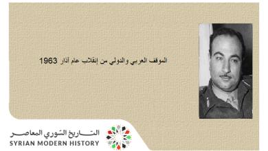 صورة الموقف العربي والدولي من إنقلاب عام آذار 1963