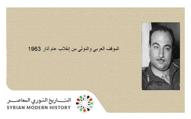 الموقف العربي والدولي من إنقلاب عام آذار 1963